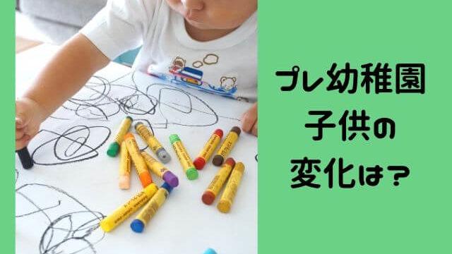 プレ幼稚園に通った子供の変化