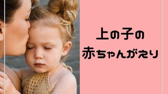 2歳差育児の赤ちゃん返り対処法