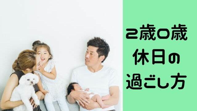 2歳差育児の休日