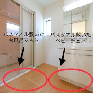 脱衣所のイメージ図