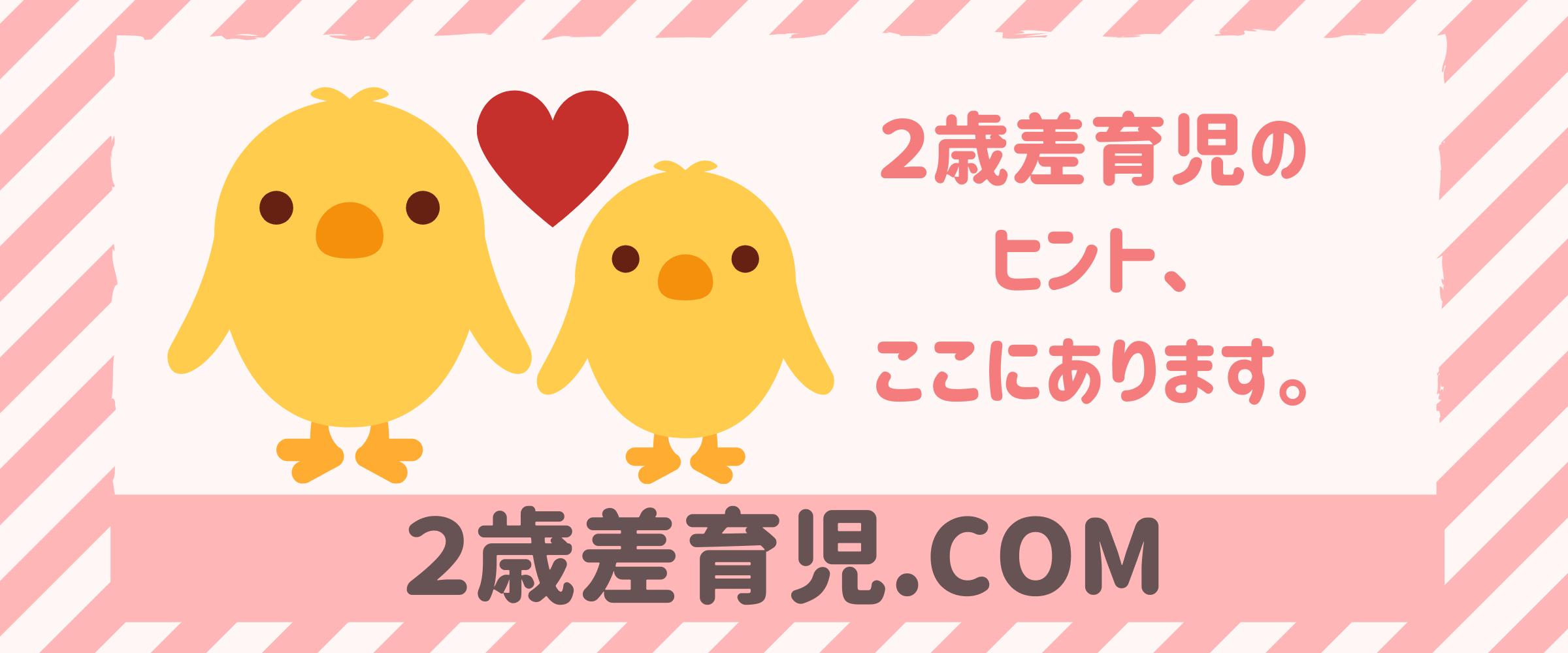 2歳差育児.COM