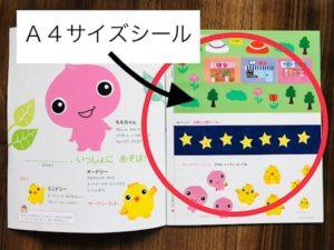 月刊ポピーのシール